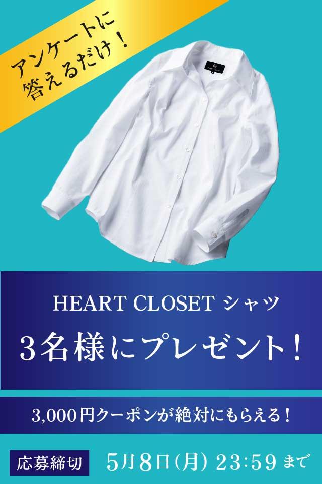 HEART CLOSETアンケートに答えてもらおうキャンペーン